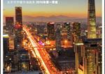 New Beijing Office MarketNew Beijing Office Market - 2016 Q1