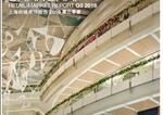 Shanghai Quarterly Report RetailShanghai Quarterly Report Retail - Q2 2017